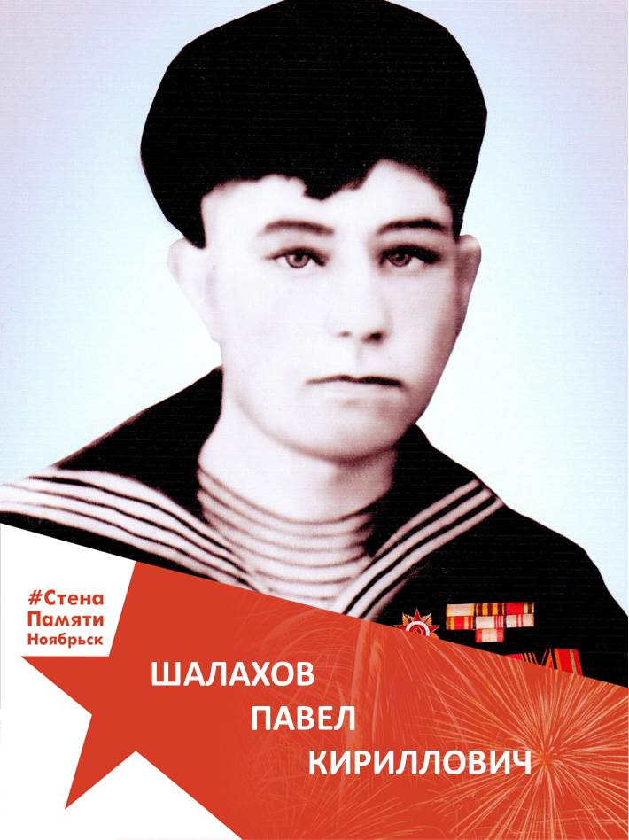 Шалахов Пётр Кириллович