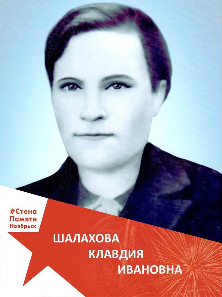 Шалахова Клавдия Ивановна