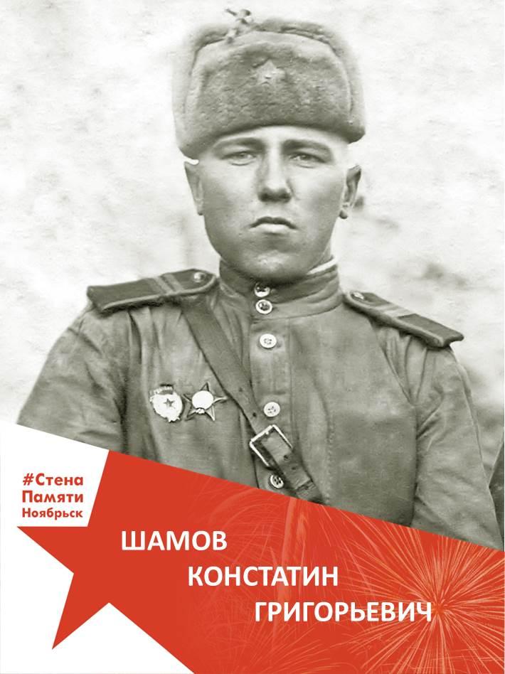 Шамов Константин Григорьевич