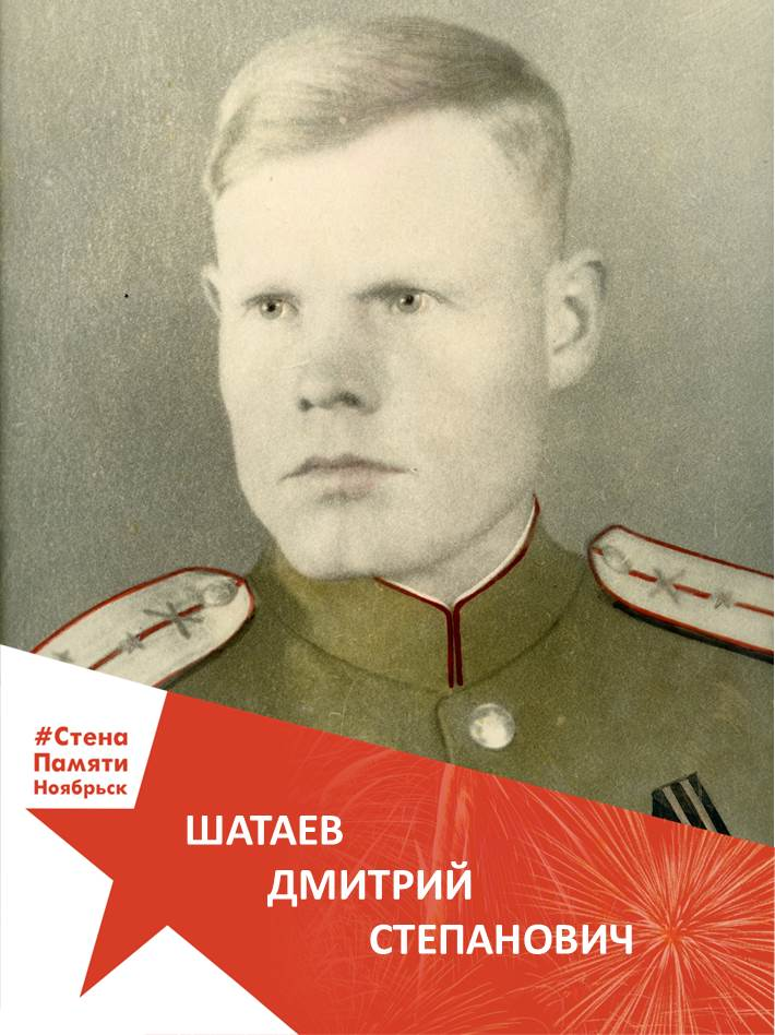 Шатаев Дмитрий Степанович