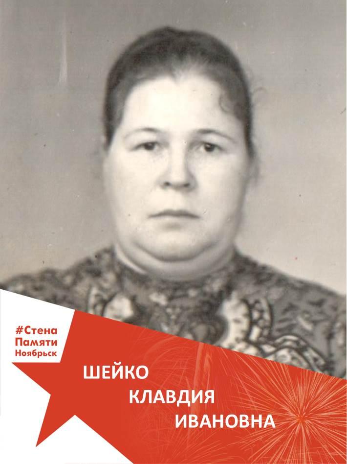 Шейко Клавдия Ивановна