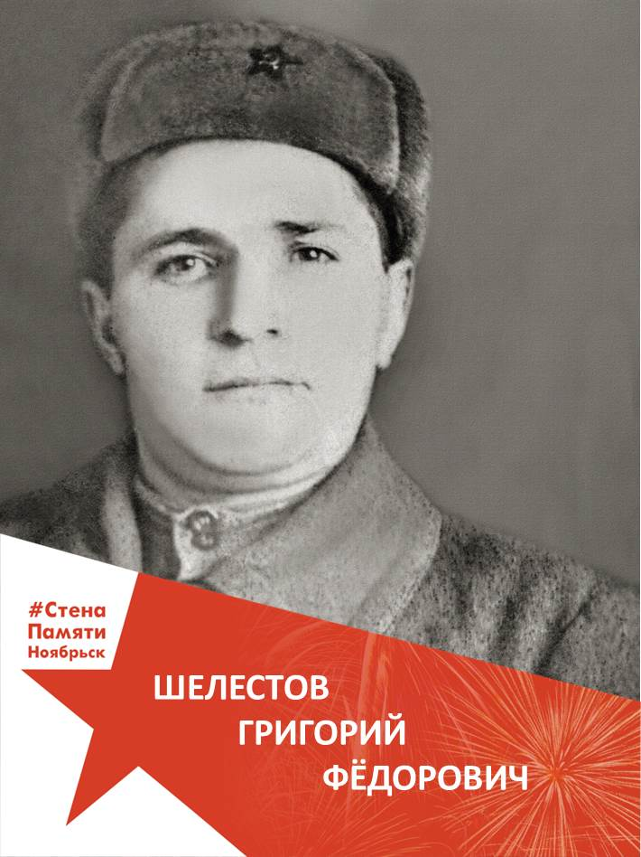 Шелестов Григорий Фёдорович