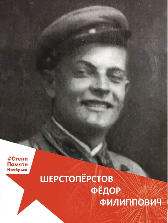 Шерстопёрстов Фёдор Филиппович
