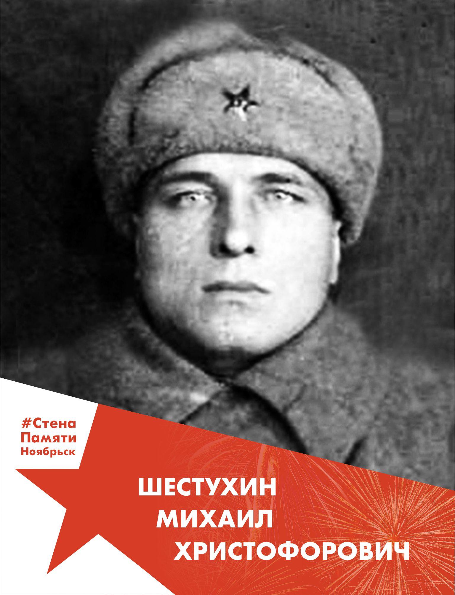 Шестухин Михаил Христофорович