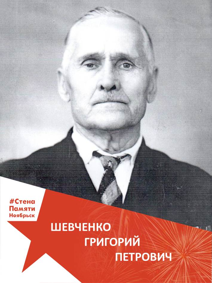Шевченко Григорий Петрович