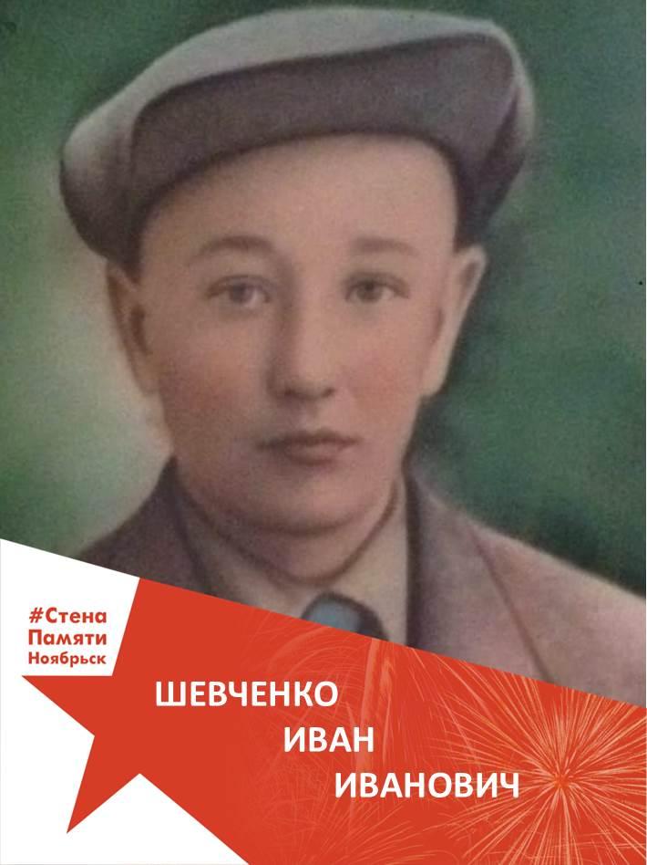 Шевченко Иван Иванович
