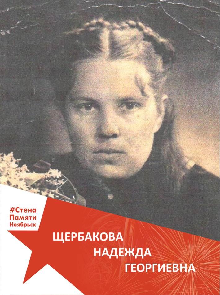 Щербакова Надежда Георгиевна