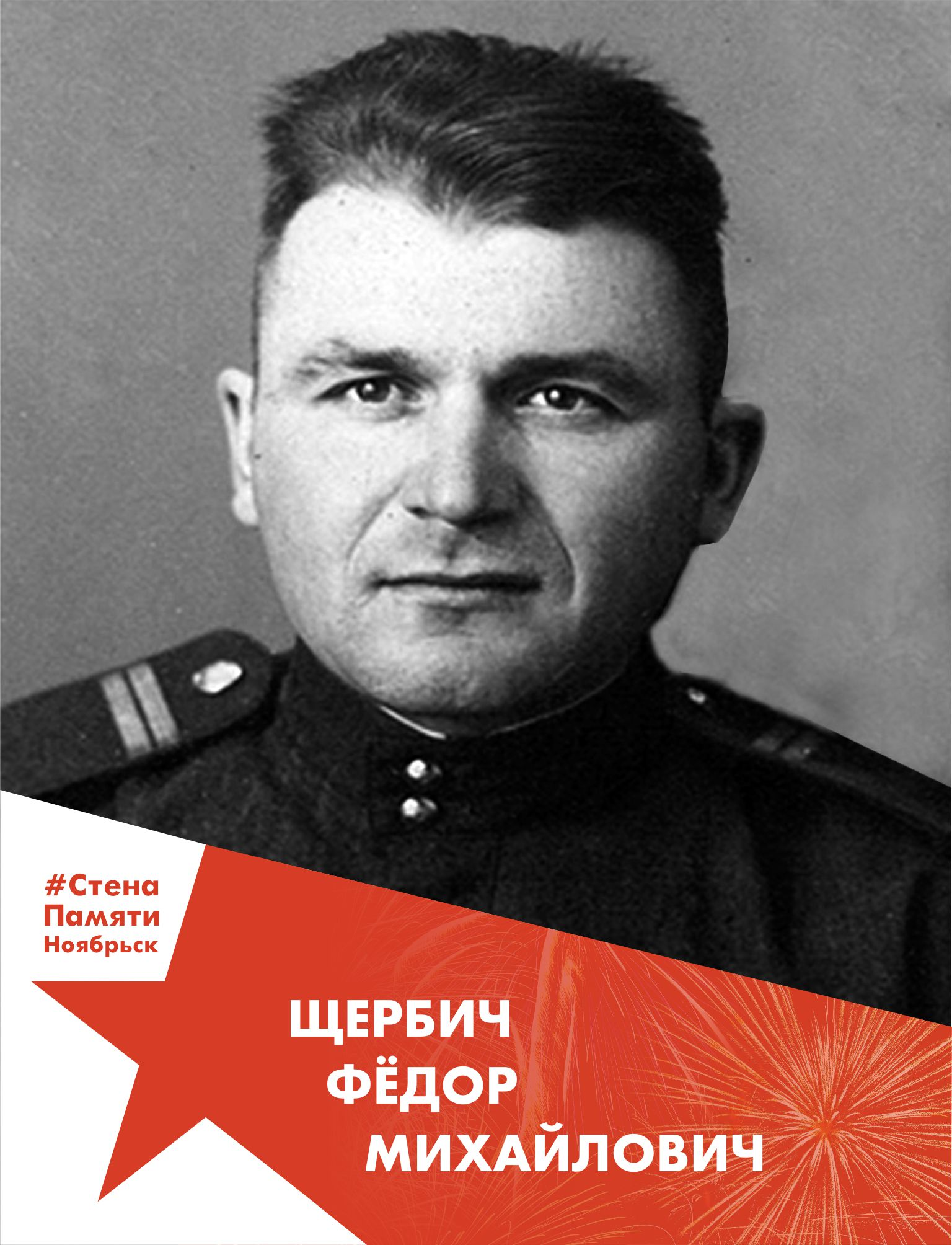 Щербич Фёдор Михайлович
