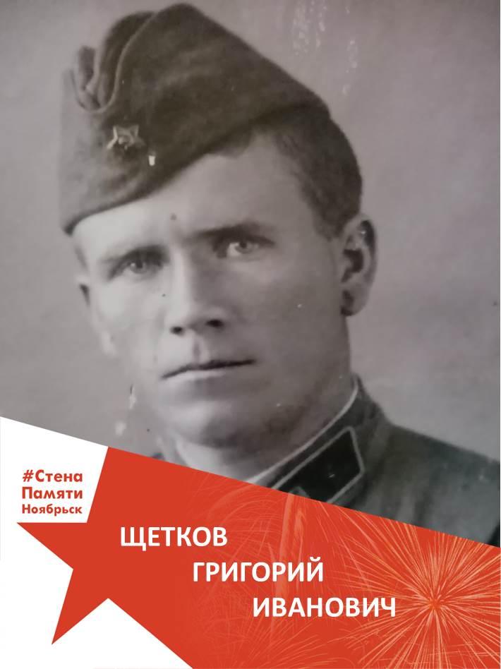 Щетков Григорий Иванович