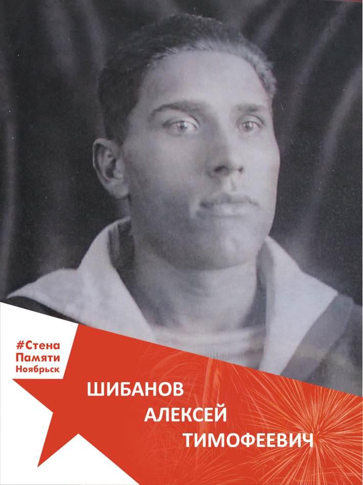 Шибанов Алексей Тимофеевич