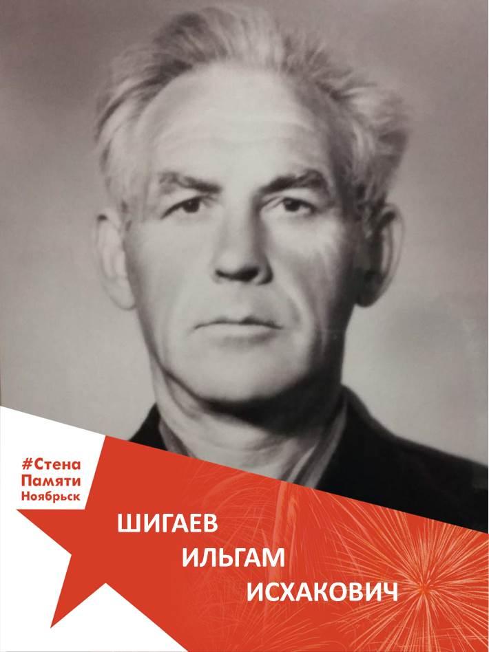 Шигаев Ильгам Исхакович