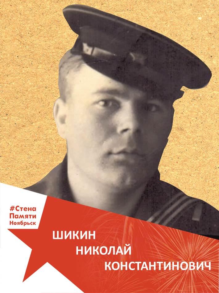 Шикин Николай Константинович