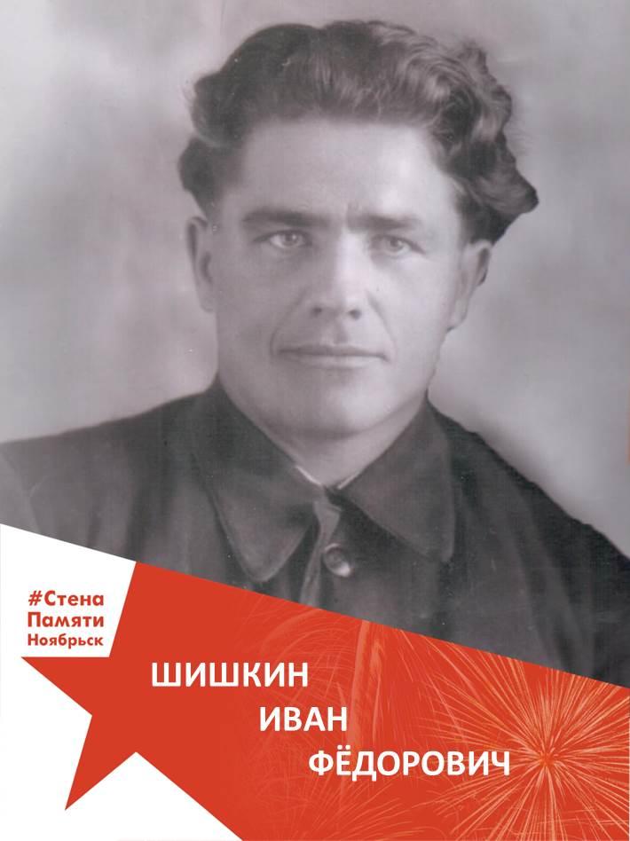 Шишкин Иван Фёдорович