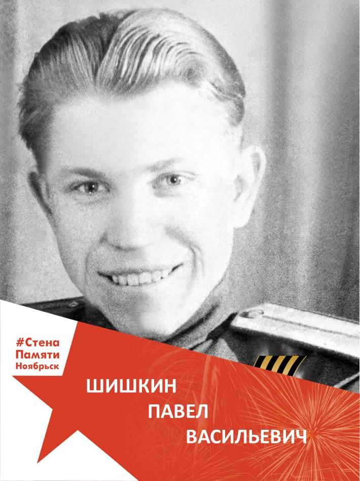 Шишкин Павел Васильевич