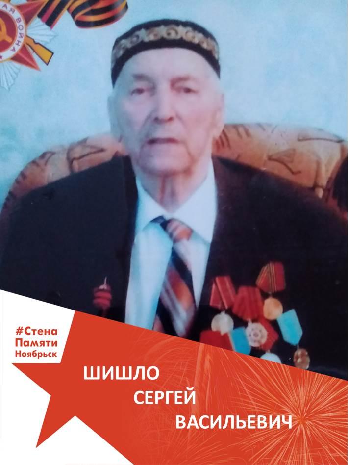 Шишло Сергей Васильевич