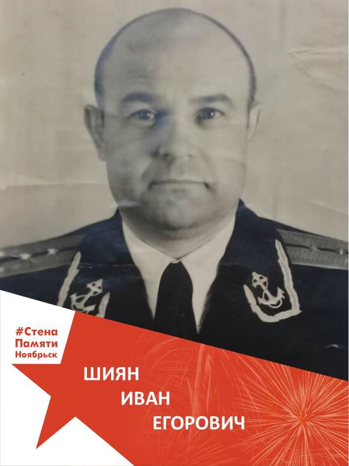 Шиян Иван Егорович