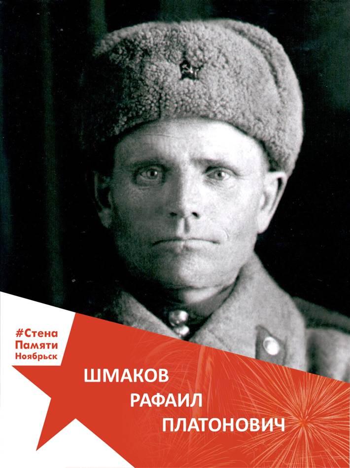 Шмаков Рафаил Платонович