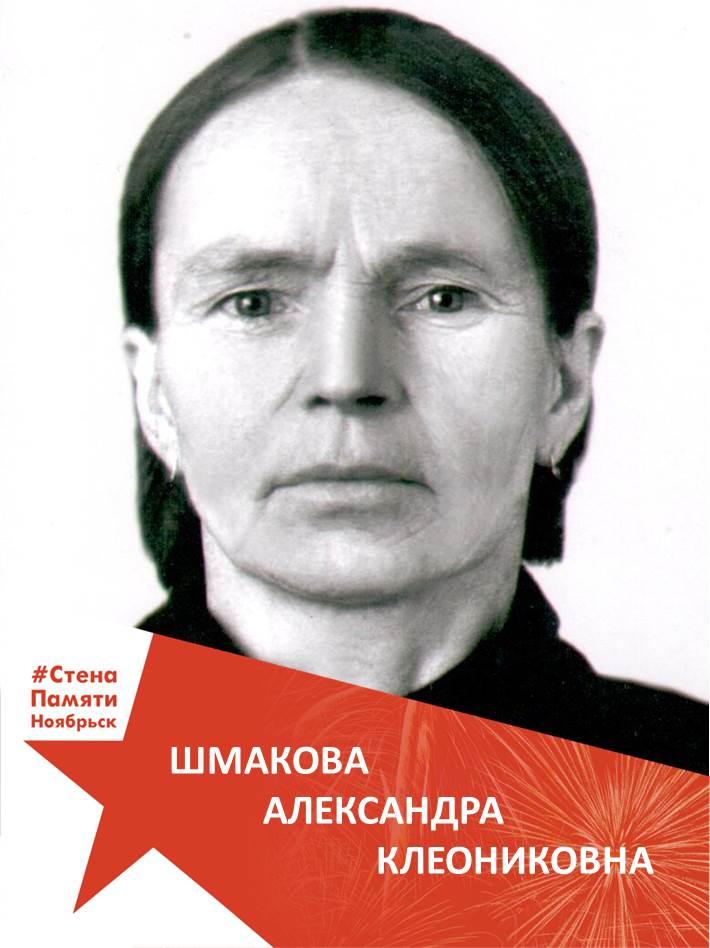 Шмакова Александра Клеониковна