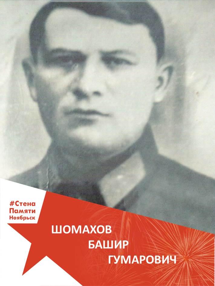 Шомахов Башир Гумарович