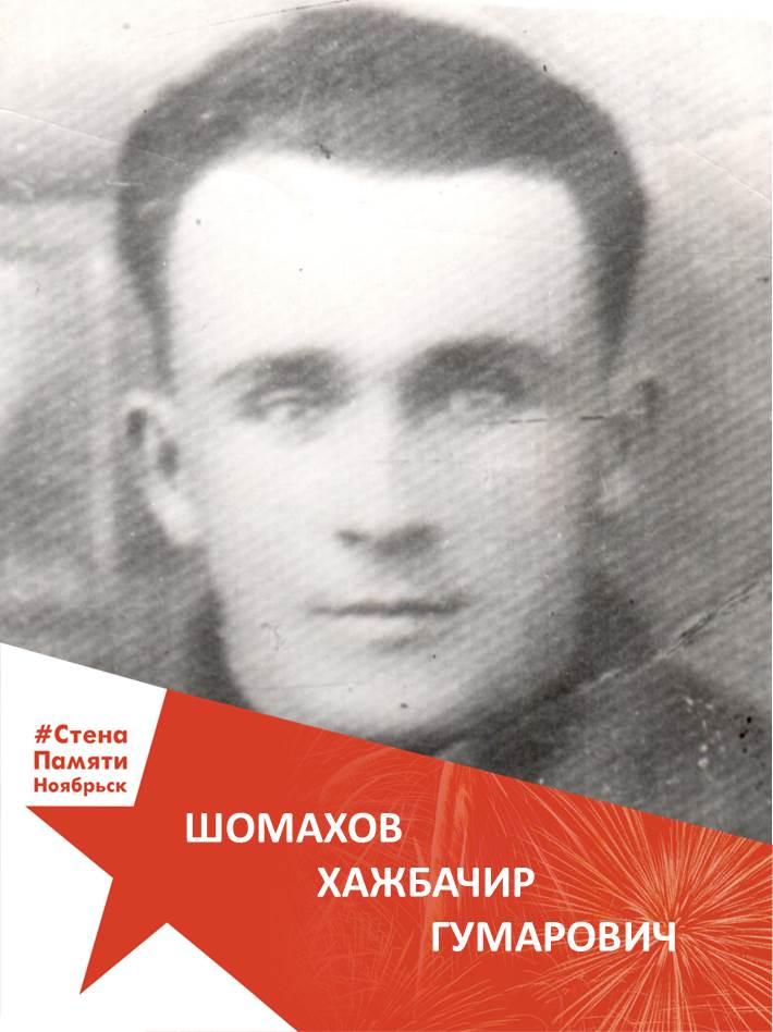 Шомахов Хажбачир Гумарович