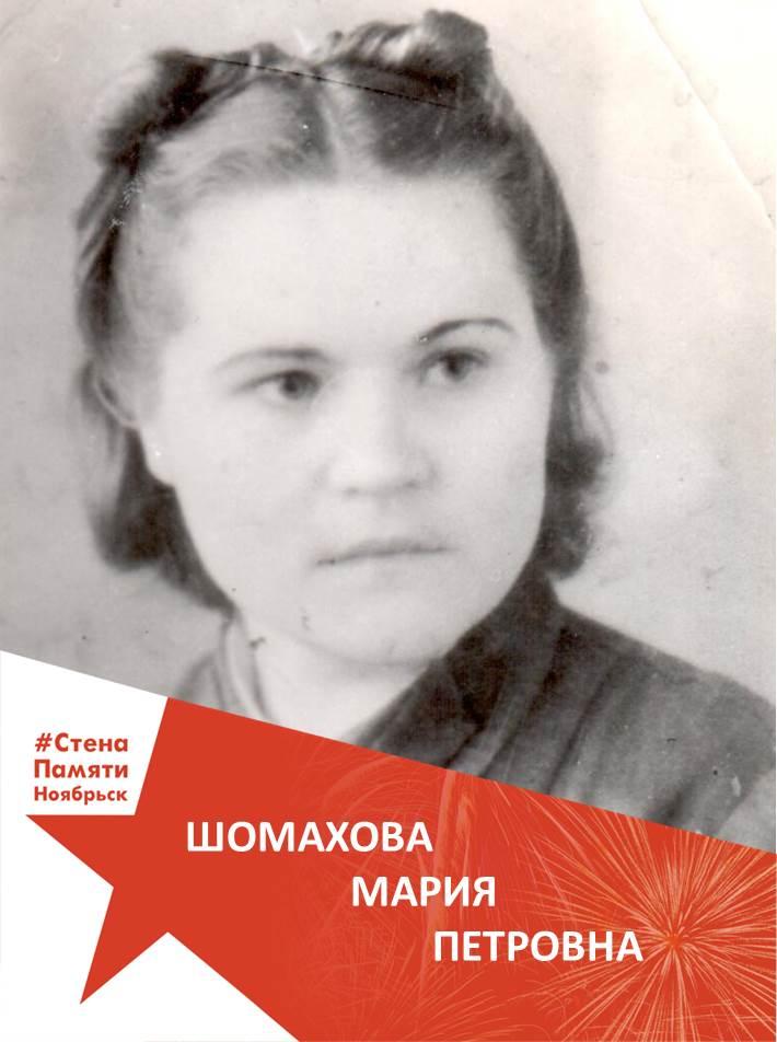 Шомахова Мария Петровна