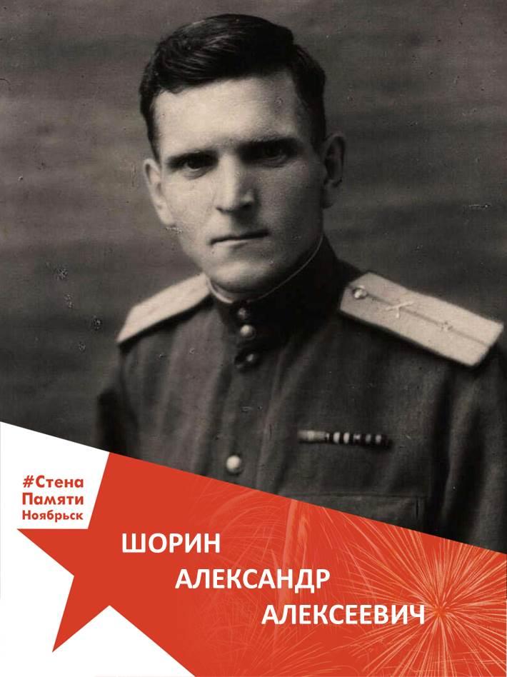 Шорин Александр Алексеевич