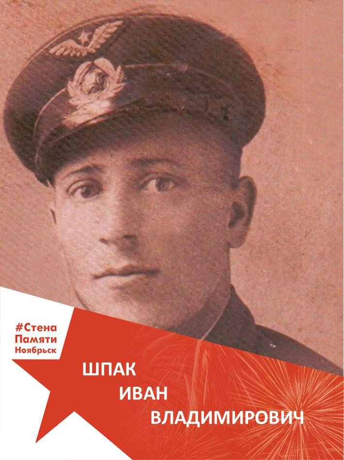 Шпак Иван Владимирович