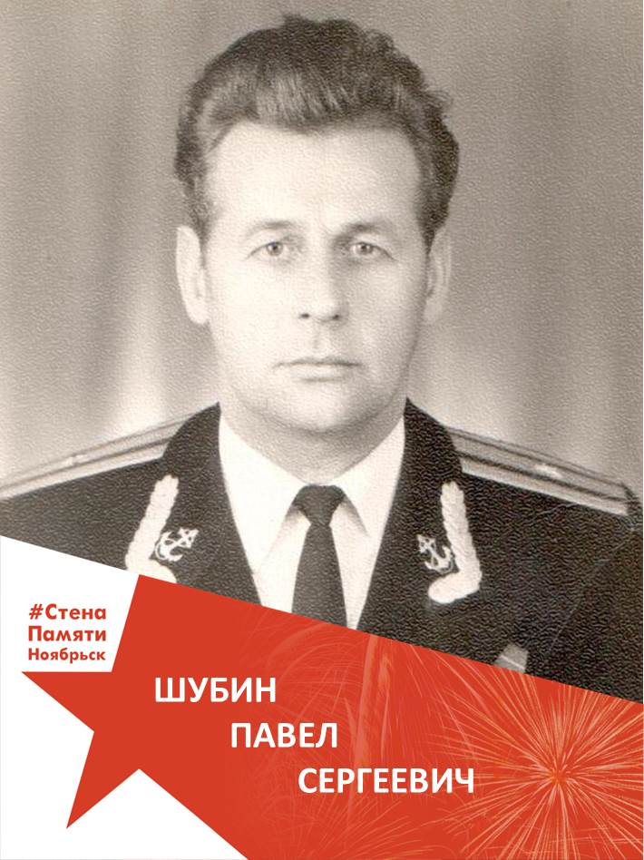 Шубин Павел Сергеевич