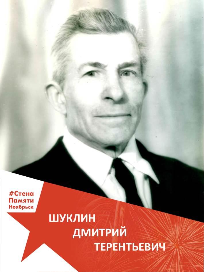 Шуклин Дмитрий Терентьевич