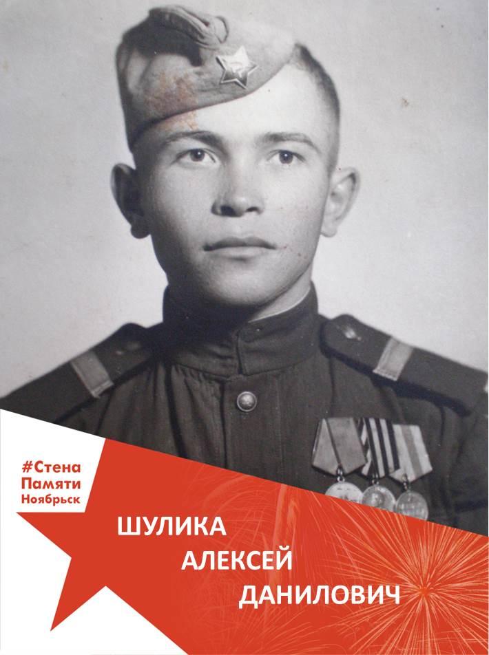 Шулика Алексей Данилович