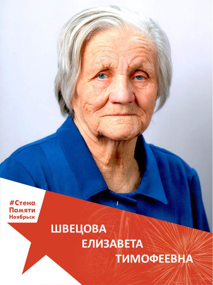Швецова Елизавета Тимофеевна