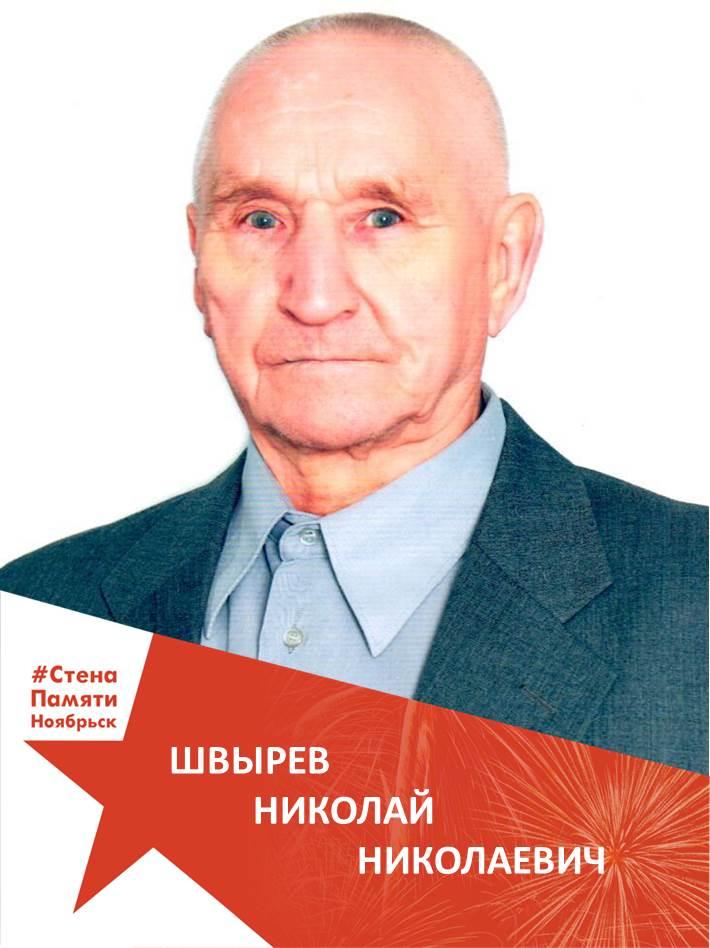 Швырев Николай Николаевич