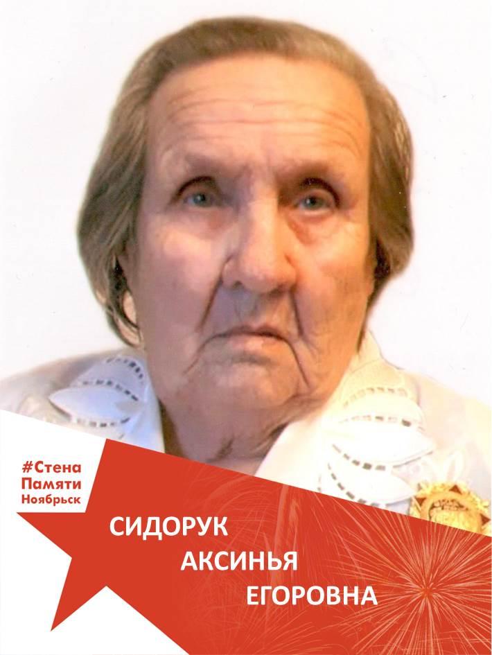 Сидорук Аксинья Егоровна