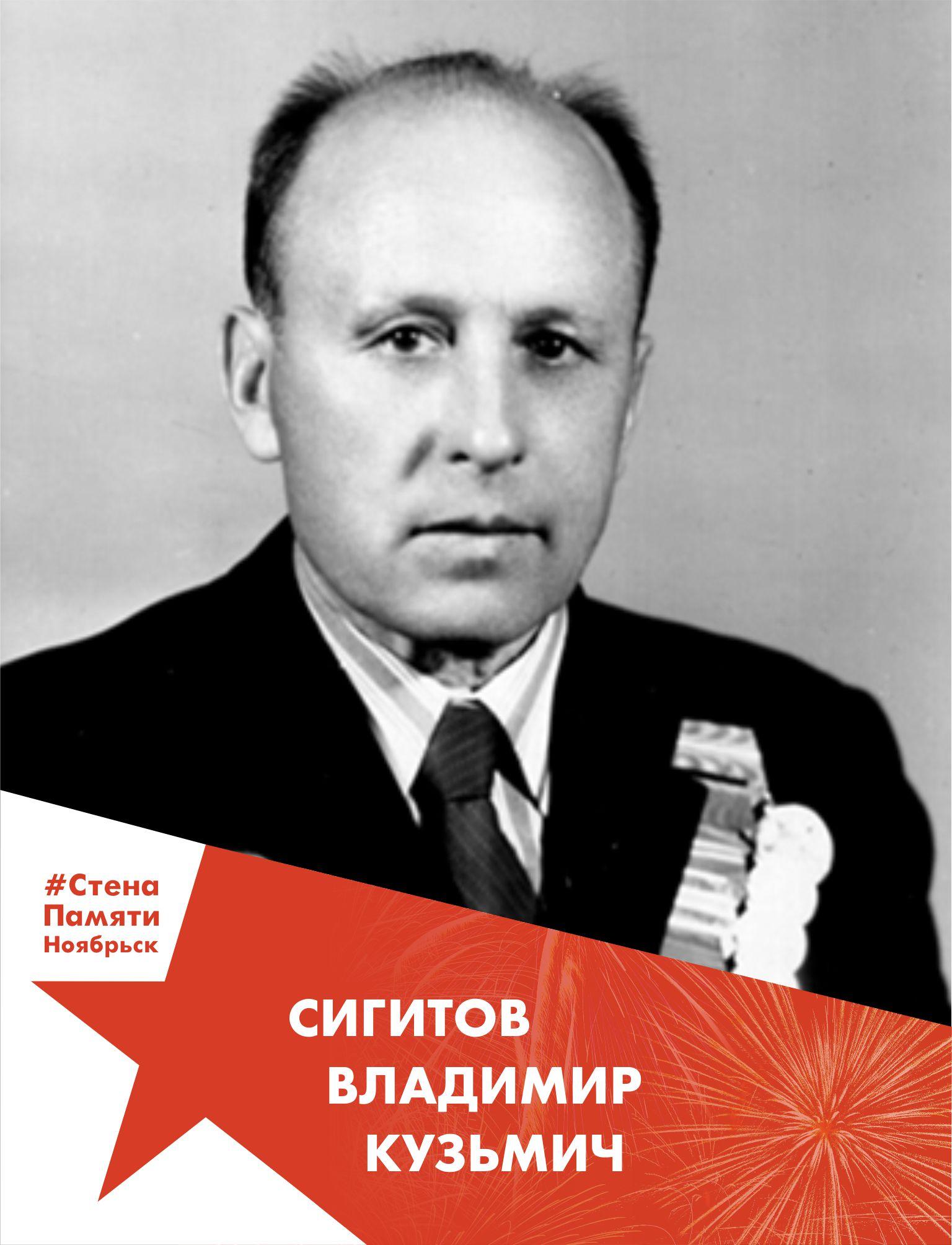 Сигитов Владимир Кузьмич