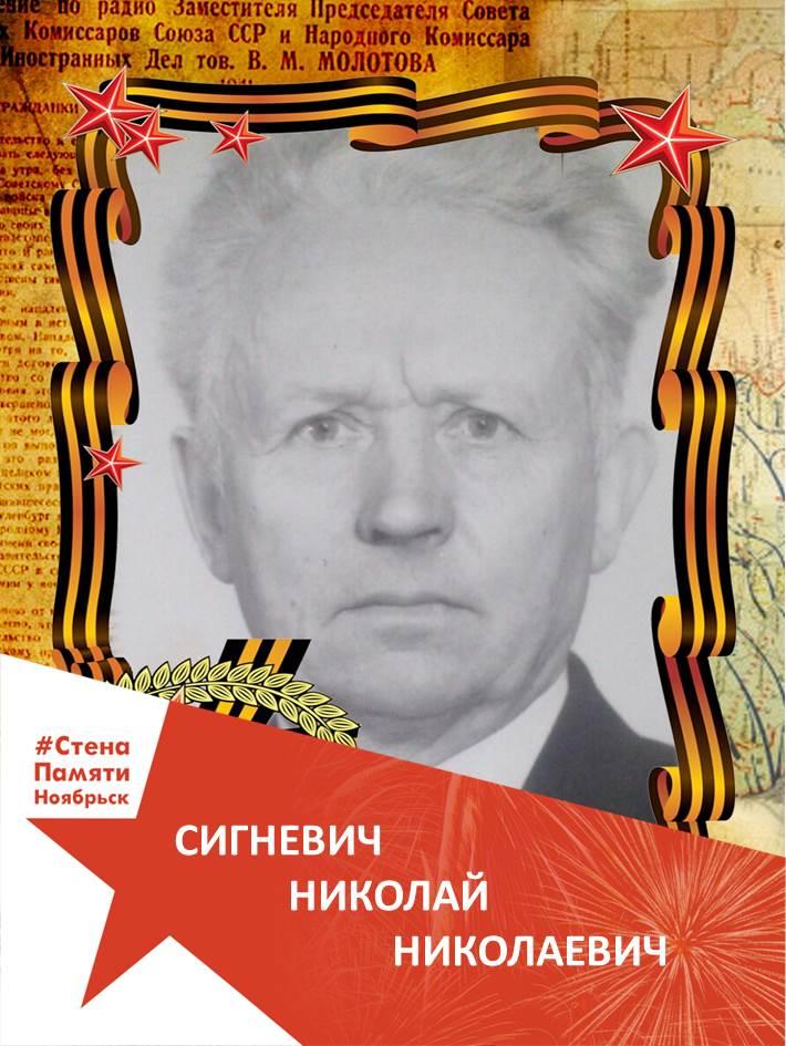Сигневич Николай Николаевич