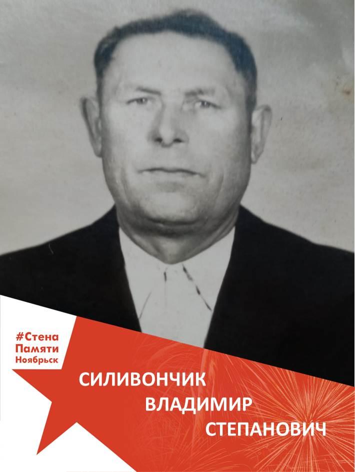 Силивончик Владимир Степанович