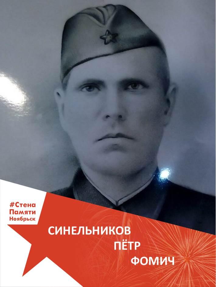 Синельников Пётр Фомич
