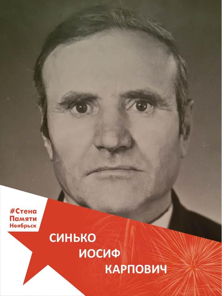 Синько Иосиф Карпович