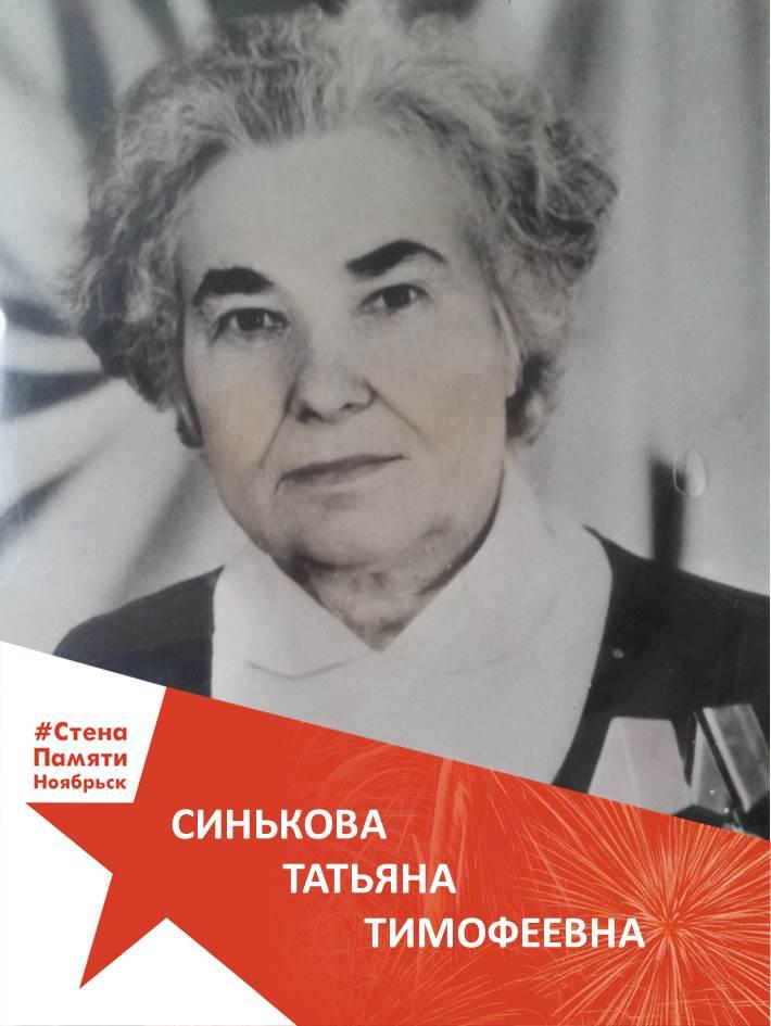Синькова Татьяна Тимофеевна