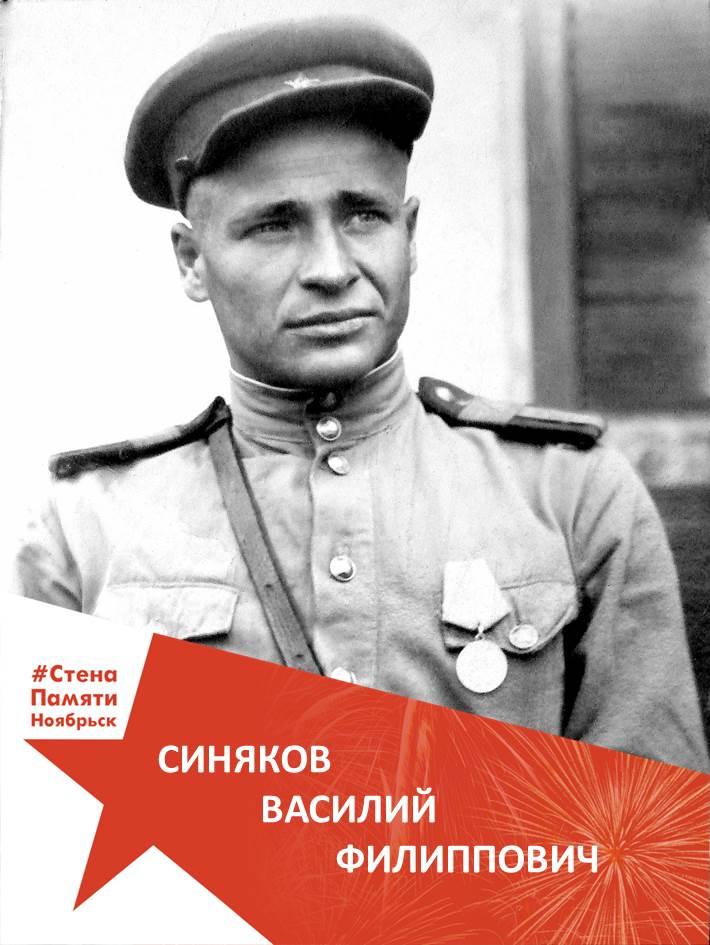 Синяков Василий Филиппович