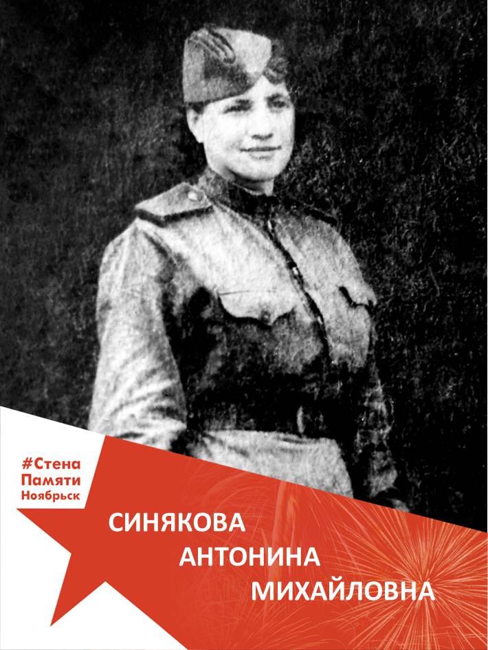 Синякова Антонина Михайловна