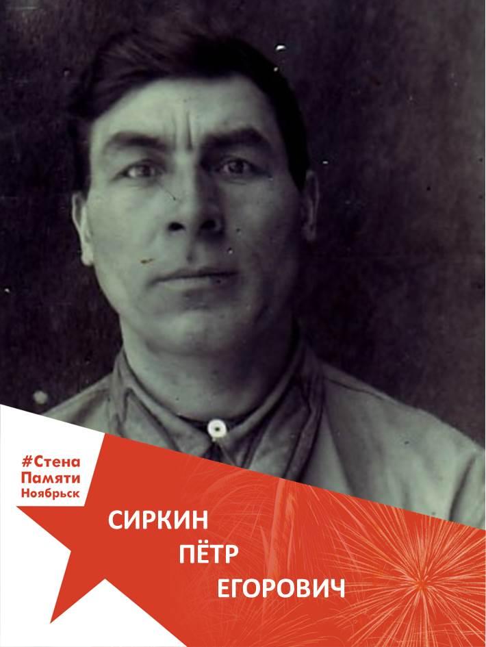 Сиркин Пётр Егорович