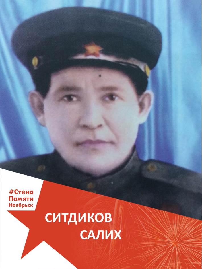 Ситдиков Салих