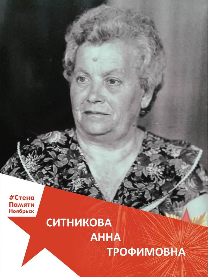 Ситникова Анна Трофимовна