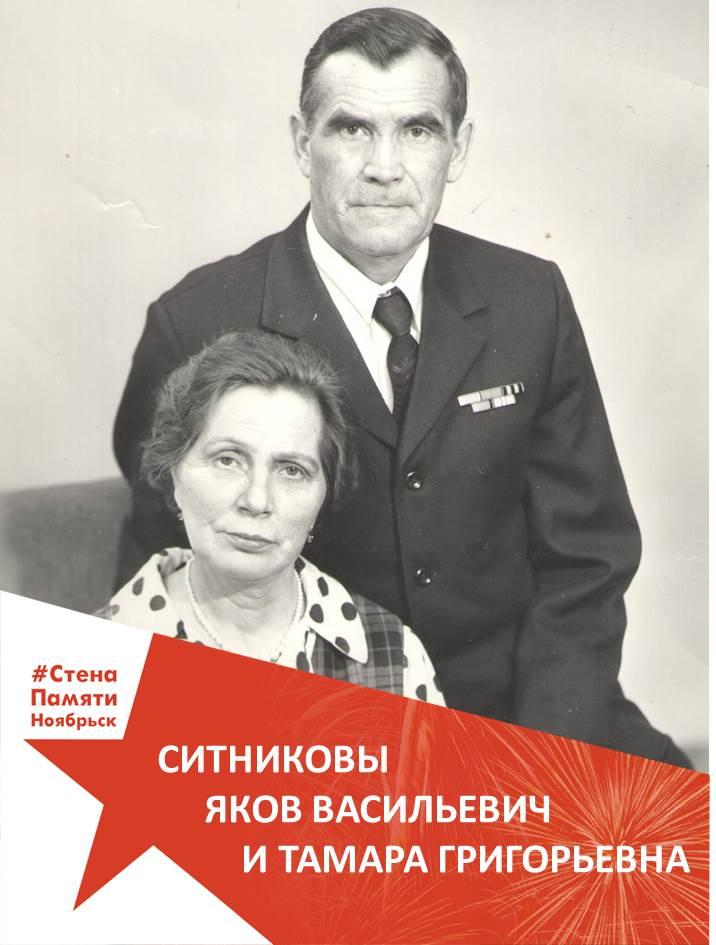 Ситниковы Яков и Тамара