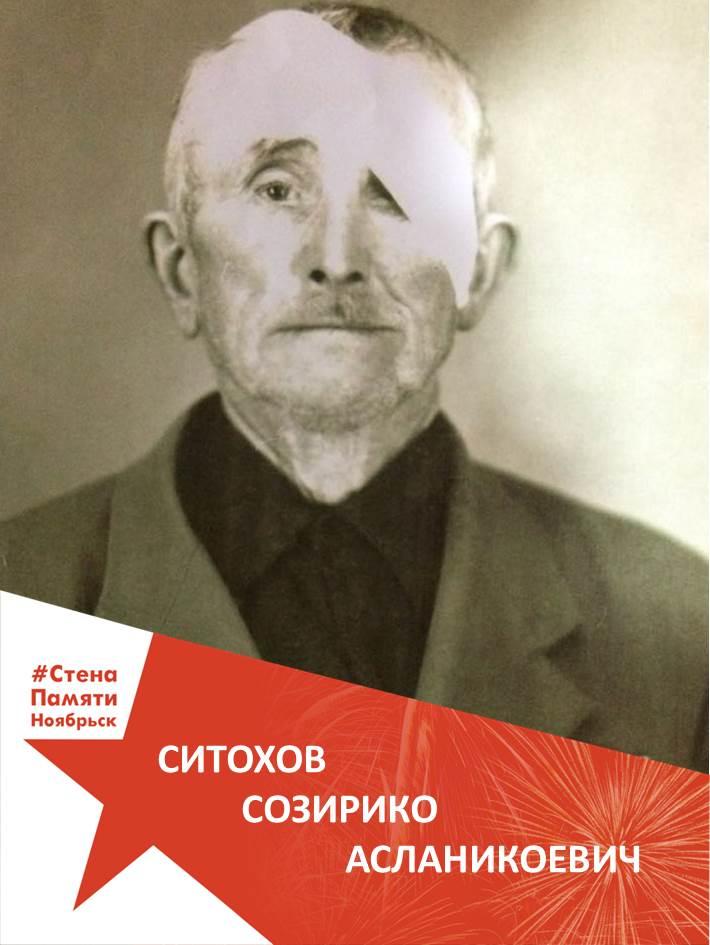 Ситохов Созирико Асланикоевич
