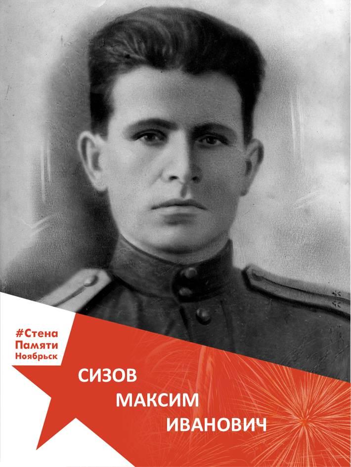Сизов Максим Иванович