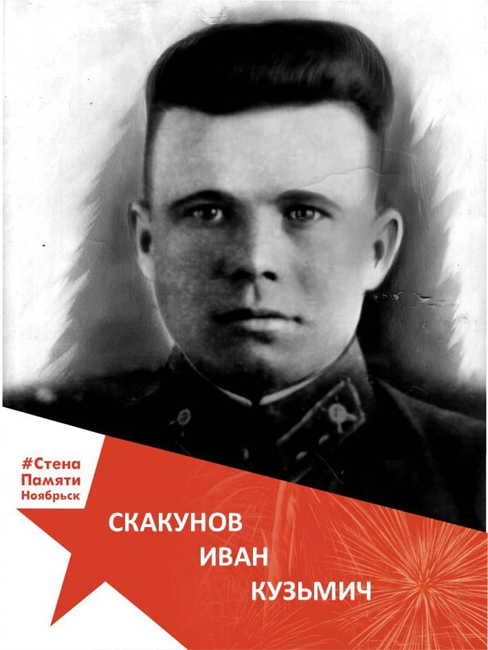 Скакунов Иван Кузьмич