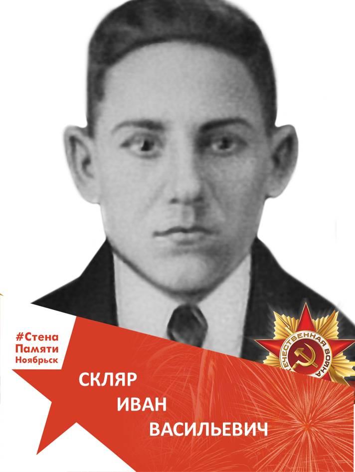 Скляр Иван Васильевич