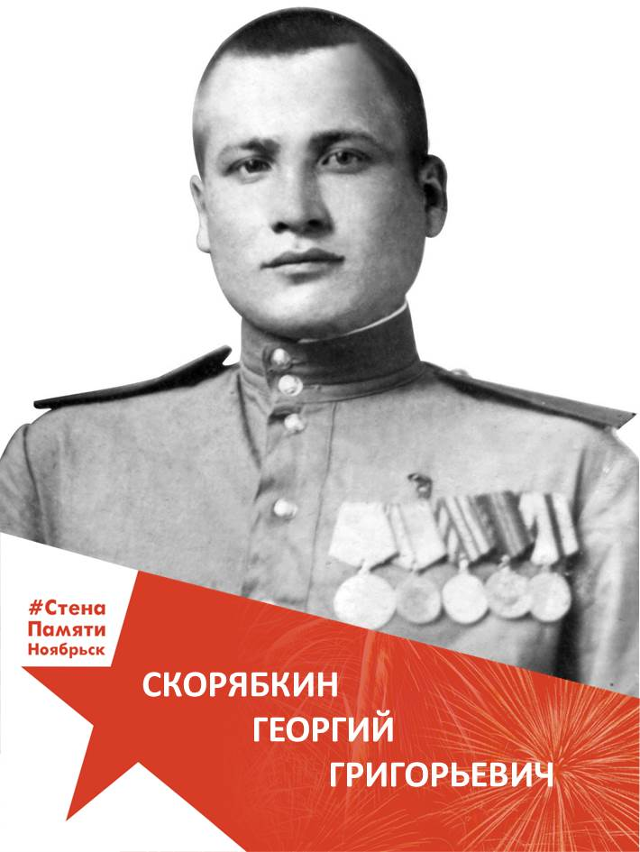 Скорябкин Георгий Григорьевич